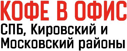 polako.ru доставка Кофе и Чая в офисы СПб